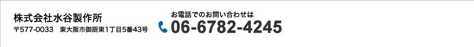 リバースエンジニアリング 〒577-0033 東大阪市御厨東1丁目5番43号/お電話でのお問い合わせは 06-6782-4245