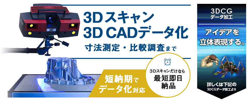 3Dスキャン・3Dデータ化・寸法測定・比較検査まで 短納期でデータ化対応